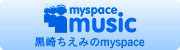 myspace 黒崎ちえみ